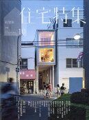 新建築 住宅特集 2018年 10月号 [雑誌]