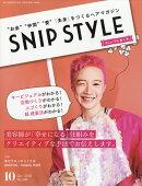 Snip Style (スニップスタイル) 2018年 10月号 [雑誌]