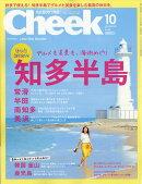 Cheek (チーク) 2018年 10月号 [雑誌]