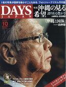 DAYS JAPAN (デイズ ジャパン) 2018年 10月号 [雑誌]