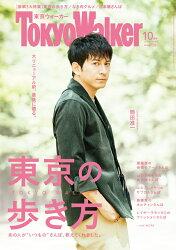 Tokyo Walker (東京ウォーカー) 2018年 10月号 [雑誌]