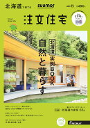 SUUMO注文住宅 北海道で建てる 2018年秋号 [雑誌]