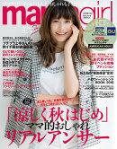 mamagirl (ママガール) 2018年 10月号 [雑誌]