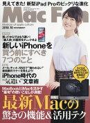 Mac Fan (マックファン) 2018年 10月号 [雑誌]