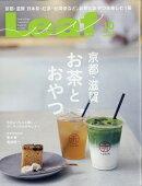 Leaf (リーフ) 2018年 10月号 [雑誌]