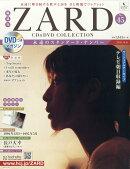 隔週刊 ZARD CD&DVD COLLECTION (ザード シーディーアンドディーブイディー コレクション) 2018年 10/31号 [雑誌]