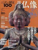 週刊 ニッポンの国宝100 2018年 10/23号 [雑誌]