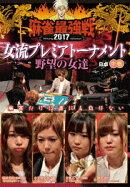 近代麻雀Presents 麻雀最強戦2017 女流プレミアトーナメント 野望の女達 中巻