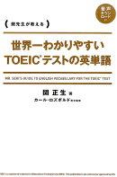 世界一わかりやすいTOEICテストの英単語