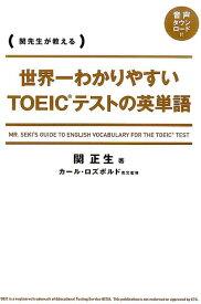 世界一わかりやすいTOEICテストの英単語 関先生が教える [ 関正生 ]