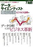 データサイエンティスト養成読本 ビジネス活用編 ビジネスを成功に導くデータ分析組織とは? (Software Design plusシリーズ)