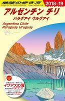 B22 地球の歩き方 アルゼンチン チリ パラグアイ ウルグアイ 2018〜2019