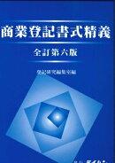 商業登記書式精義全訂第6版