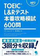 TOEIC L&Rテスト 本番攻略模試600問