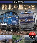 ザ・メモリアル 寝台特急北斗星1+2【Blu-ray】
