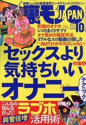 裏モノ JAPAN (ジャパン) 2018年 10月号 [雑誌]
