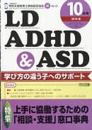 LD、ADHD & ASD 2018年 10月号 [雑誌]