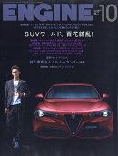 ENGINE (エンジン) 2018年 10月号 [雑誌]
