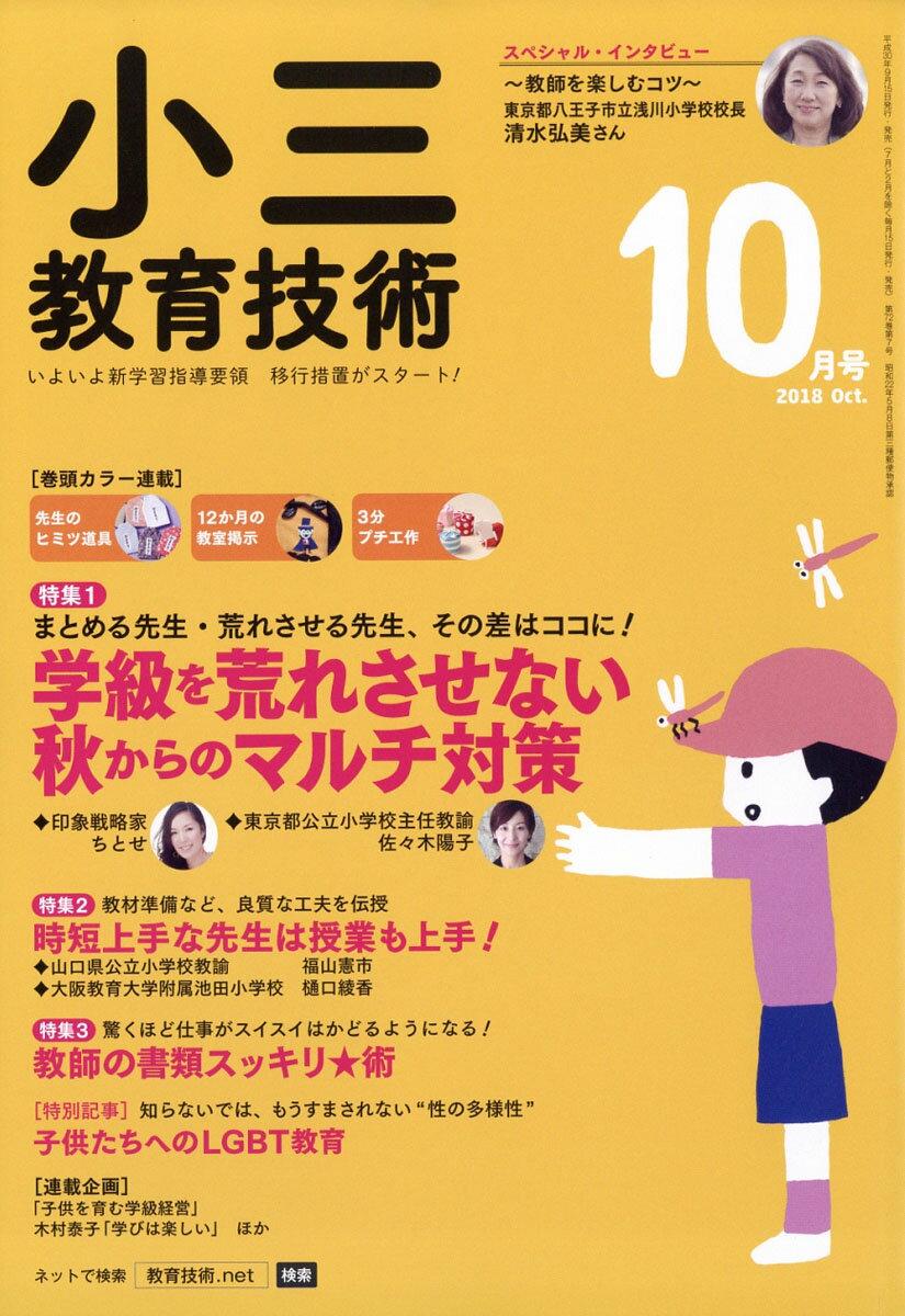 小三教育技術 2018年 10月号 [雑誌]