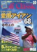 Golf Classic (ゴルフクラッシック) 2018年 10月号 [雑誌]