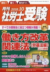 月刊 社労士受験 2018年 10月号 [雑誌]