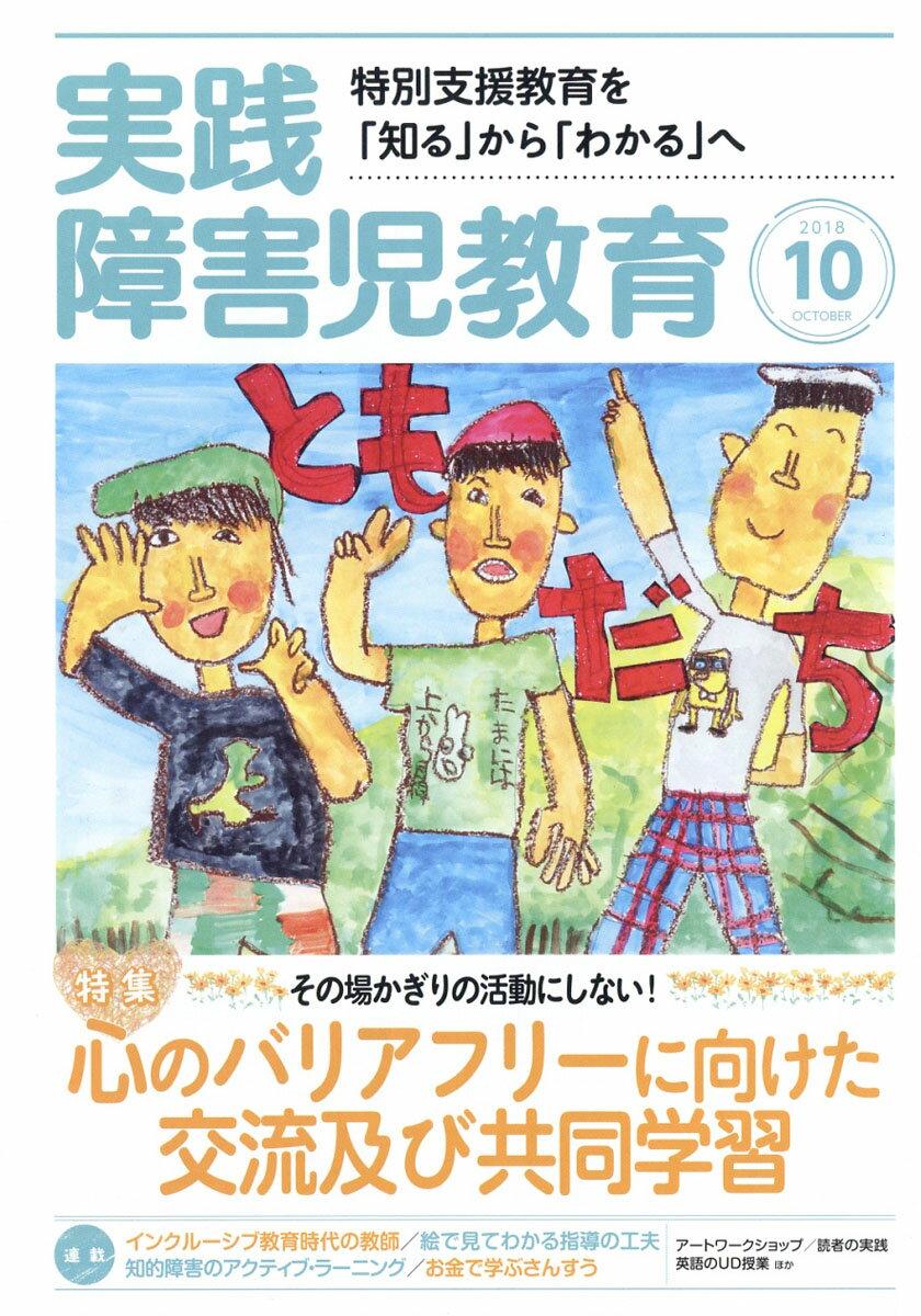 実践障害児教育 2018年 10月号 [雑誌]