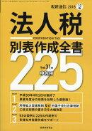 税経通信臨時増刊 31年度申告用法人税別表作成全書200 2018年 10月号 [雑誌]