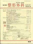整形外科 2018年 10月号 [雑誌]