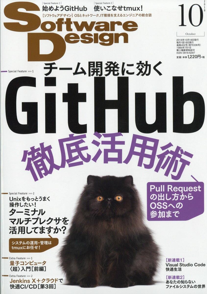 Software Design (ソフトウェア デザイン) 2018年 10月号 [雑誌]