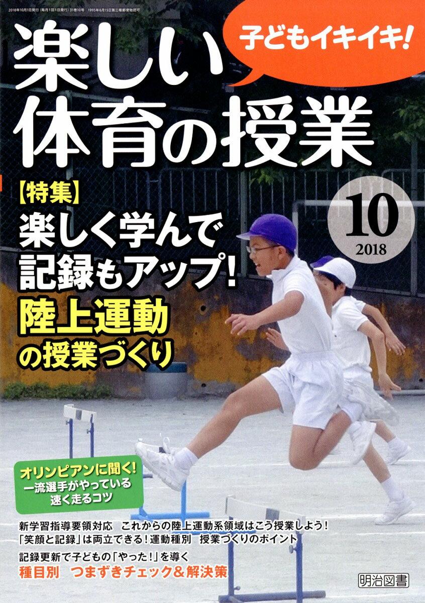 楽しい体育の授業 2018年 10月号 [雑誌]