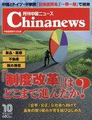 月刊 中国 NEWS (ニュース) 2018年 10月号 [雑誌]