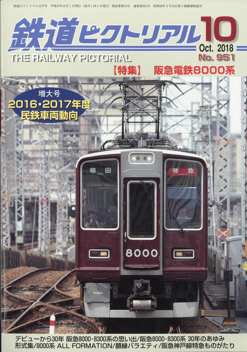 鉄道ピクトリアル 2018年 10月号 [雑誌]