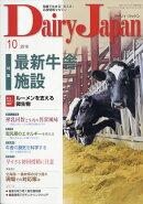 Dairy Japan (デーリィ ジャパン) 2018年 10月号 [雑誌]
