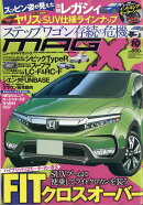 NEW MODEL MAGAZINE X (ニューモデルマガジン X) 2018年 10月号 [雑誌]