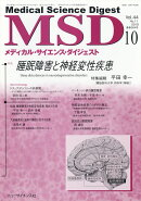 MSD (メディカル・サイエンス・ダイジェスト) 2018年 10月号 [雑誌]
