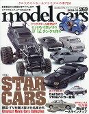 model cars (モデルカーズ) 2018年 10月号 [雑誌]