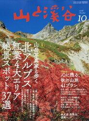 山と渓谷 2018年 10月号 [雑誌]
