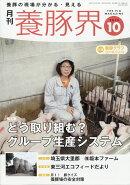 養豚界 2018年 10月号 [雑誌]