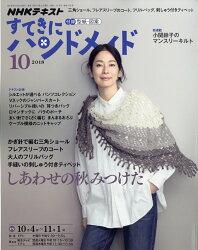 すてきにハンドメイド 2018年 10月号 [雑誌]