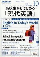 NHKラジオ 高校生からはじめる「現代英語」 2018年 10月号 [雑誌]