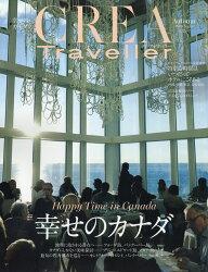 CREA Traveller (クレア・トラベラー) 2018年 10月号 [雑誌]