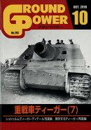GROUND POWER (グランドパワー) 2018年 10月号 [雑誌]