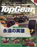 Top Gear JAPAN (トップギアジャパン) 021 2018年 10月号 [雑誌]