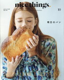 nice things (ナイスシングス) 2018年 10月号 [雑誌]