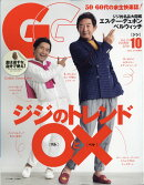 GG (ジジ) Vol.15 2018年 10月号 [雑誌]