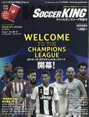 Welcome to the Champions League! 2018年 10月号 [雑誌]
