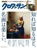 クロワッサン 2018年 10/25号 [雑誌]