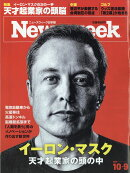 Newsweek (ニューズウィーク日本版) 2018年 10/9号 [雑誌]
