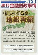 週刊 金融財政事情 2018年 10/1号 [雑誌]