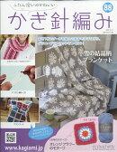 ふだん使いのかわいいかぎ針編み 2018年 10/31号 [雑誌]